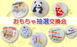 【10月1日(木)~10月23日(金)】大人気イベントを抽選制で開催!「おもちゃ抽選交換会」