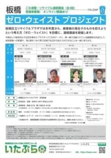 いたぷらニュース 2020秋 特集号