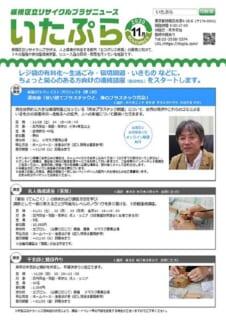 いたぷらニュース2020/11月号