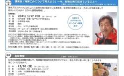いたぷらニュース2020/12月号