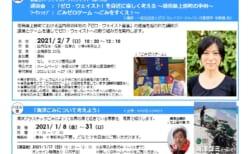 いたぷらニュース2021/1月号