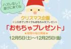 【12月5日(土)~25日(金)】クリスマス企画「おもちゃプレゼント」開催!!