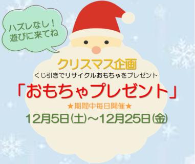 《終了いたしました》【12月5日(土)~25日(金)】クリスマス企画「おもちゃプレゼント」開催!!