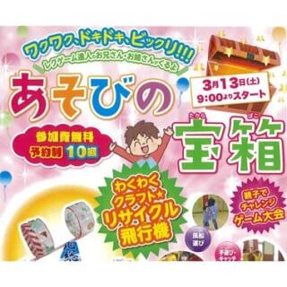 【3月28日(日)】春休み特別企画<br> ワク、ドキ、ビックリ!! あそびの宝箱