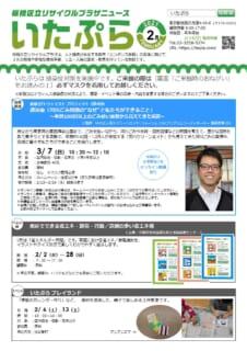 いたぷらニュース2021/3月号