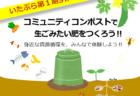 《満席》【4月29日(木・祝)】コミュニティコンポストで生ごみたい肥をつくろう‼~いたぷら第1期メンバー募集~