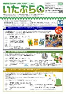 いたぷらニュース2021/4月号