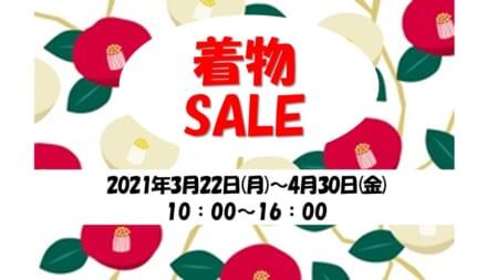 【3月22日(月)~4月30日(金)】いたぷらショップ「着物セール」開催!