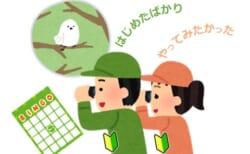 【4/25(日)】はじめての野鳥観察&体験'楽'習