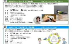 いたぷらニュース2021/5月号