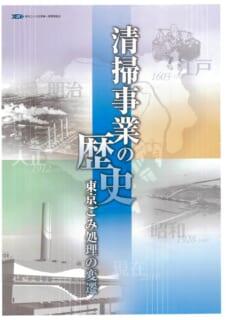 【~5/31 開催延長】<br>「清掃事業の歴史」東京ごみ処理の変遷