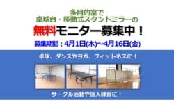 〈多目的室〉無料モニター募集のお知らせ