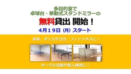 〈多目的室〉卓球台・スタンドミラー無料貸出開始のお知らせ