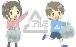 【5/23(日)】<br>みんなでできる アルミ缶リサイクル教室