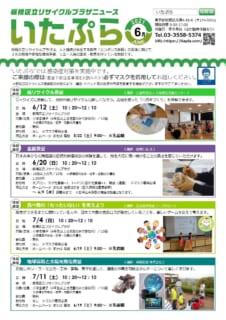 いたぷらニュース2021/8月号