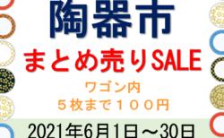 【6月1日(火)~6月30日(水)】いたぷらショップ「陶器セール」開催!
