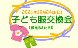 【10/24(日)】リサイクル子ども服交換会(事前申込制)