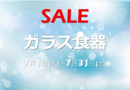 【7月1日(木)~7月31日(土)】いたぷらショップ「ガラス食器セール」開催!