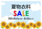 【8月1日(月)~8月31日(火)】いたぷらショップ「夏物衣料半額セール」開催!