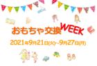 【9月21日(火)~9月27日(月)】「おもちゃ交換WEEK」