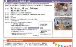 いたぷらニュース2021/9月号