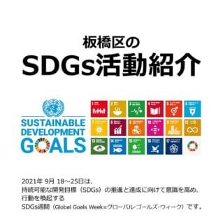 【9/7~30】パネル展「板橋区のSDGs活動紹介」