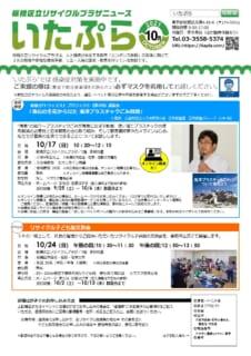 いたぷらニュース2021/10月号
