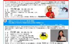 いたぷらニュース2021/11月号