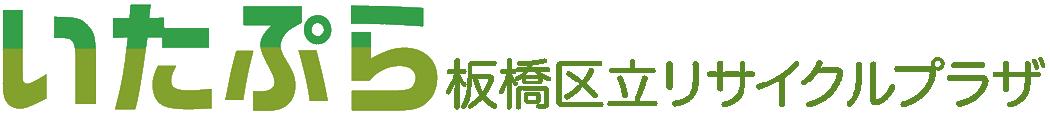 板橋区立リサイクルプラザ